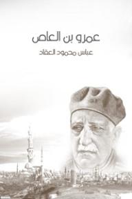 عمرو بن العاص - عباس محمود العقاد