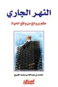 النهر الجاري - محمد عبدالله الفريح