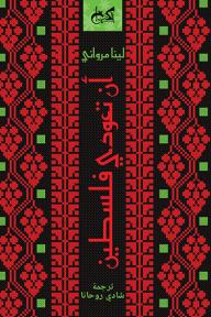 أن تعودي فلسطين - لينا مرواني, شادي روحانا