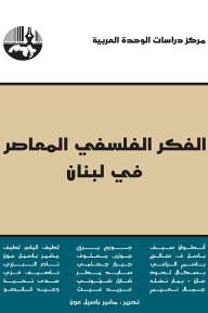 الفكر الفلسفي المعاصر في لبنان