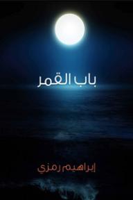 باب القمر