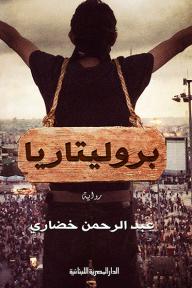 بروليتاريا - عبد الرحمن خضاري