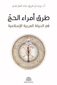 طرق أمراء الحج في الدولة العربية الإسلامية