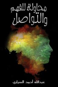 محاولة للفهم والتواصل - عبد الله أحمد السياري