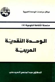 الوحدة النقدية العربية ( سلسلة الثقافة القومية )