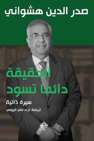 الحقيقة دائماً تسود - صدر الدين هشواني, محمد حرفوش, ثراء علي الرومي