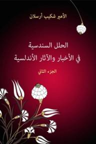 الحلل السندسية في الأخبار والآثار الأندلسية (الجزء الثاني) - الأمير شكيب أرسلان