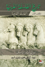 تاريخ الفلسفة الغربية - الكتاب الأول : الفلسفة القديمة - برتراند راسل