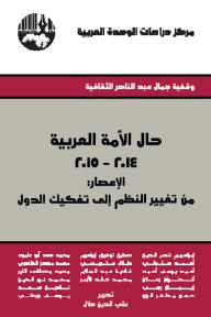 حال الأمة العربية 2014 - 2015: الإعصار من تغيير النظم إلى تفكيك الدول