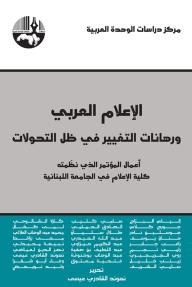 الاعلام العربي ورهانات التغيير في ظل التحولات - مجموعة من المؤلفين