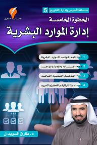 الخطوة الخامسة إدارة الموارد البشرية : سلسلة تأسيس وإدارة المشاريع