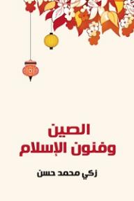 الصين وفنون الإسلام