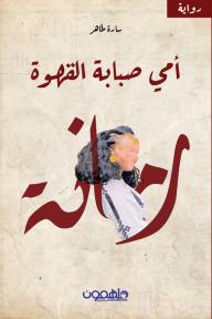 أمي صبابة القهوة - سارة طاهر
