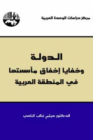الدولة وخفايا إخفاق ماسستها في المنطقة العربية