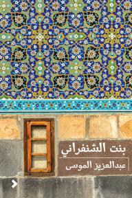 بنت الشنفراني - عبد العزيز الموسى, عبد الله السفر