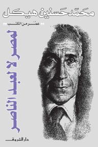 لمصر لا لعبد الناصر