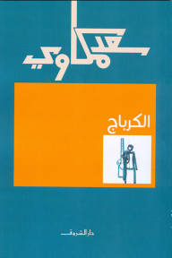الكرباج - سعد مكاوي