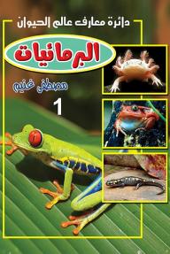 البرمائيات 1: دائرة معارف عالم الحيوان
