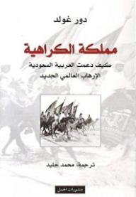 مملكة الكراهية؛ كيف دعمت العربية السعودية الإرهاب العالمي الجديد - دور جولد, محمد جليد
