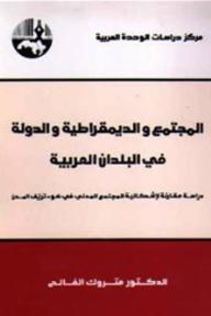 المجتمع والديمقراطية والدولة في البلدان العربية : دراسة مقارنة لإشكالية المجتمع المدني في ضوء تريّف المدن