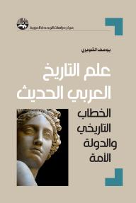 علم التاريخ العربي الحديث: الخطاب التاريخي والدولة الأمة