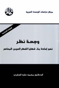 وجهة نظر : نحو إعادة بناء قضايا الفكر العربي المعاصر - محمد عابد الجابري