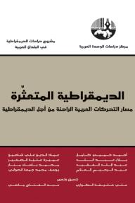 الديمقراطية المتعثِّرة: مسار التحركات العربية الراهنة من أجل الديمقراطية
