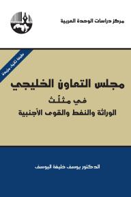 مجلس التعاون الخليجي في مثلث الوراثة و النفط و القوى الأجنبية