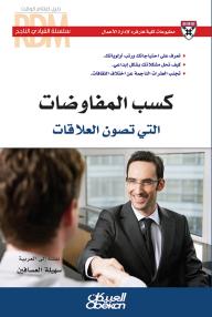 القيادي الناجح: كسب المفاوضات التي تصون العلاقات