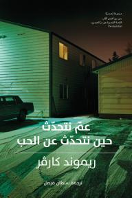 عمّ نتحدّث حين نتحدّث عن الحب - ريموند كارفر (Raymond Carver), أحمد العلي, سلطان فيصل