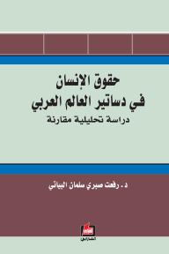 حقوق الإنسان في دساتير العالم العربي - دراسة تحليلية مقارنة - رفعت صبري سلمان البياتي
