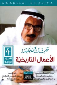 عبدالله خليفة - الأعمال التاريخية (الجزء الرابع)