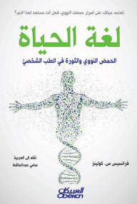 لغة الحياة: الحمض النووي والثورة في الطب الشخصي - فرانسيس س. كولينز, سامي عبدالحفيظ