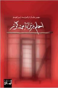أحلم بزنزانة من كرز - سهى بشارة, كوزيت إبراهيم