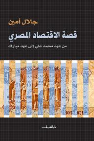 قصة الإقتصاد المصري - من عهد محمد علي إلى عهد مبارك