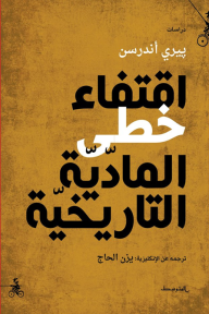 اقتفاء خطى المادّيّة التاريخيّة - بيري أندرسن, يزن الحاج