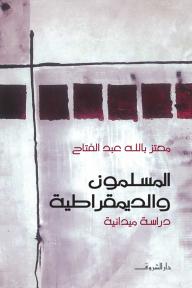 المسلمون و الديمقراطية: دراسة ميدانية