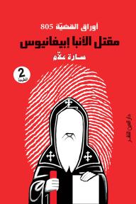 أوراق القضية 805: مقتل الأنبا إبيفانيوس