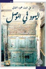 اليهود في الموصل