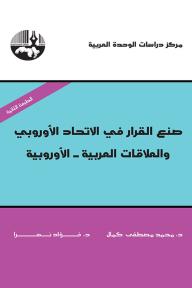صُنع القرار في الاتحاد الأوروبي والعلاقات العربية - الأوروبية - محمد مصطفى كمال, فؤاد نهرا