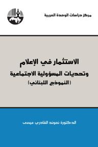 الاستثمار في الإعلام وتحديات المسؤولية الاجتماعية (النموذج اللبناني)