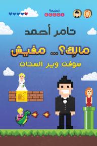مالك مفيش: سوفت وير الستات - تامر أحمد