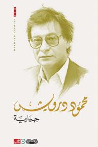 جدارية - محمود درويش