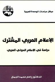 الإعلام العربي المشترك: دراسة في الإعلام الدولي العربي