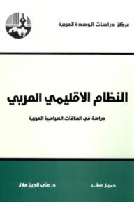 النظام الإقليمي العربي - دراسة في العلاقات السياسية العربية