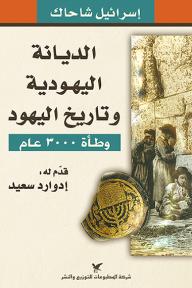الديانة اليهودية وتاريخ اليهود: وطأة 3000 عام