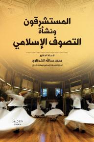المستشرقون ونشأة التصوف الإسلامي - محمد عبد الله الشرقاوي