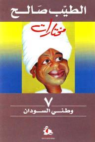 مختارات #7: وطني السودان