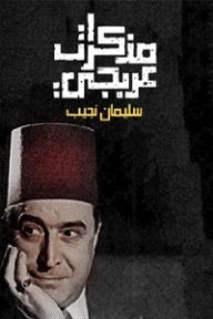 مذكرات عربجي - سليمان نجيب, فكري أباظة