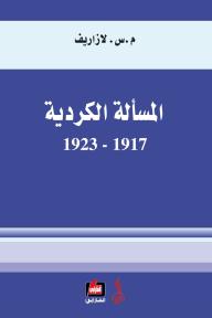 المسألة الكردية ( 1917-1923 )